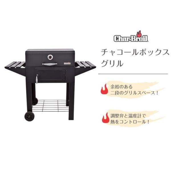 バーベキューコンロ アメリカ 炭 グリル 大型 BBQ 蓋付き チャコールボックス アウトドア チャーブロイル Char-broil|irc-cb|03