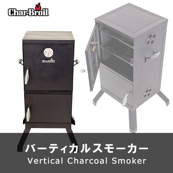 バーベキュー コンロ アメリカ  スモーカー スモーク 炭 グリル BBQ 燻製器 バーティカルスモーカー アウトドア チャーブロイル|irc-cb