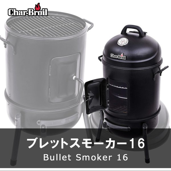 バーベキューコンロ アメリカ 炭 スモーカー 燻製 グリル スモーク BBQ 蓋付き 小型 燻製器 アウトドア ブレットスモーカー16 チャーブロイル Char-broil|irc-cb