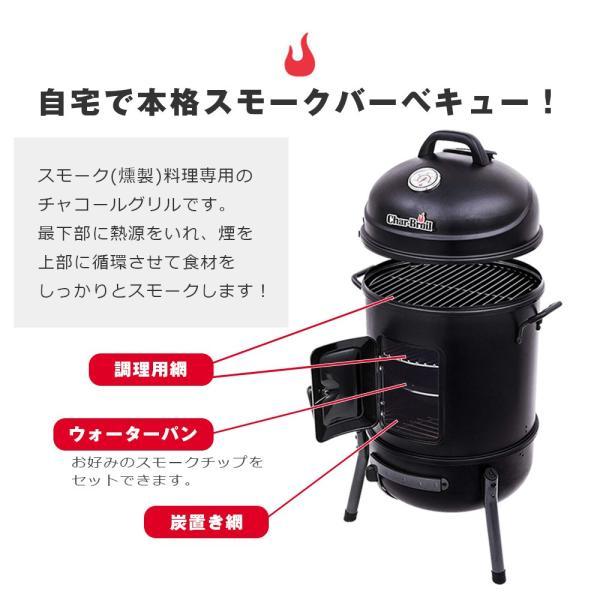 バーベキューコンロ アメリカ 炭 スモーカー 燻製 グリル スモーク BBQ 蓋付き 小型 燻製器 アウトドア ブレットスモーカー16 チャーブロイル Char-broil|irc-cb|03