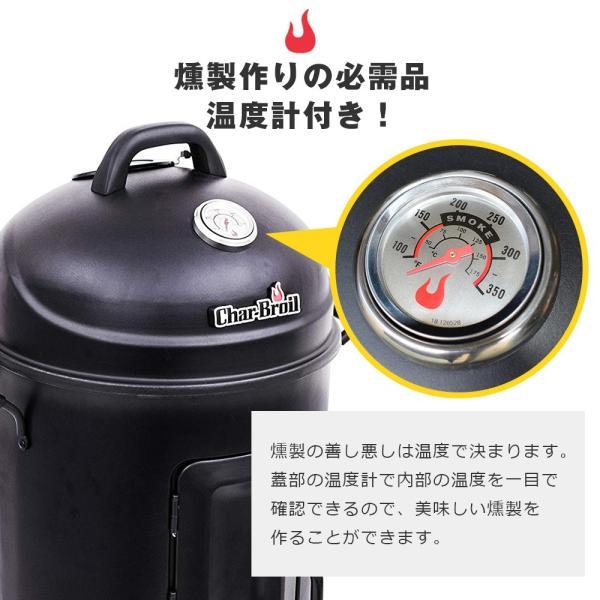 バーベキューコンロ アメリカ 炭 スモーカー 燻製 グリル スモーク BBQ 蓋付き 小型 燻製器 アウトドア ブレットスモーカー16 チャーブロイル Char-broil|irc-cb|04