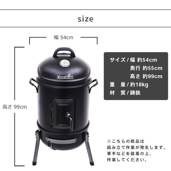 バーベキューコンロ アメリカ 炭 スモーカー 燻製 グリル スモーク BBQ 蓋付き 小型 燻製器 アウトドア ブレットスモーカー16 チャーブロイル Char-broil|irc-cb|09