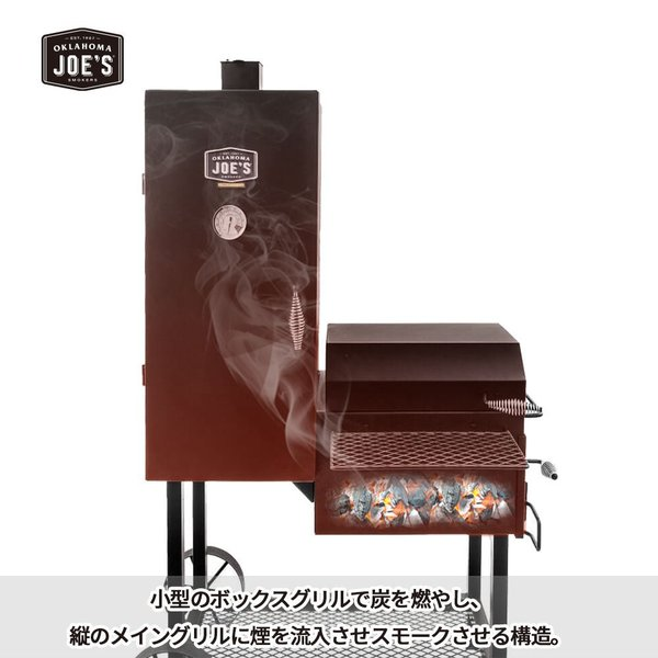 バーベキューコンロ アメリカ 炭 スモーカー 燻製 グリル BBQ 蓋付き 大型 バンデラバーティカルオフセットスモーカー アウトドア オクラホマジョーズ|irc-cb|04