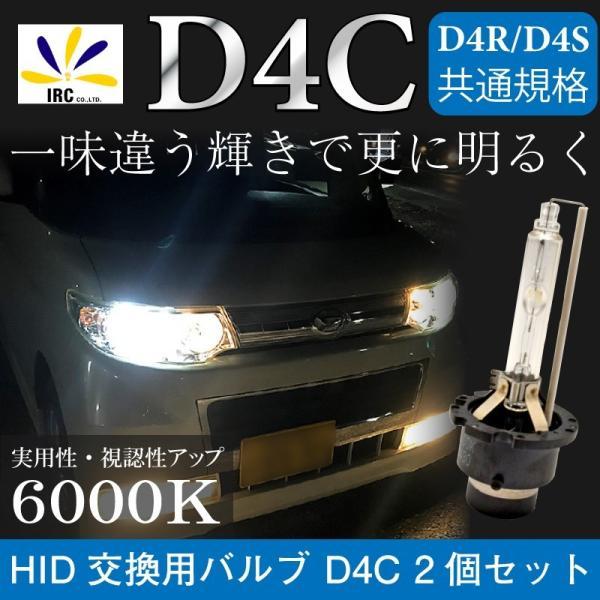 タント カスタム エグゼ ヘッド ライト LOW ランプ D4C HID バーナー バルブ 35W 明るい 爆光 白 D4R D4S 純正 交換 6000K 12V 高性能 高品質