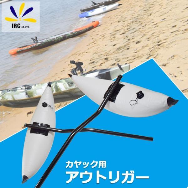 カヤック サイド フロート アウトリガー カスタム パーツ ホワイト 白 PVC 浮き具 補助 アルミ シャフト 付き 船体 安定化 釣り フィッシング シーカヤック