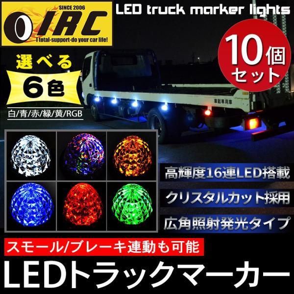 LED サイド マーカー トラック バス スモール ブレーキ 連動 24V 汎用 16連 ランプ ドレスアップ 定番 お得 10個 セット レッカー 積載車 軽トラ irc2006jp