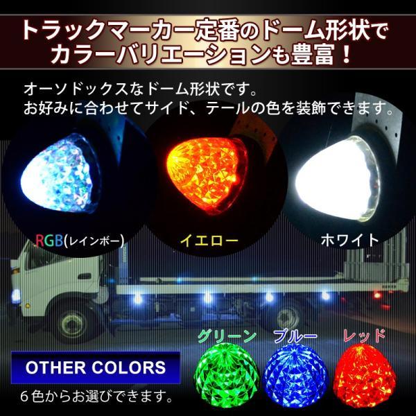 LED サイド マーカー トラック バス スモール ブレーキ 連動 24V 汎用 16連 ランプ ドレスアップ 定番 お得 10個 セット レッカー 積載車 軽トラ irc2006jp 04