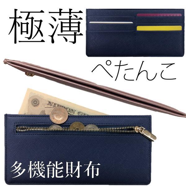 財布薄型薄いぺたんこコンパクトシンプルバッグインバックインかわいいセカンド財布無地本革PUレザー