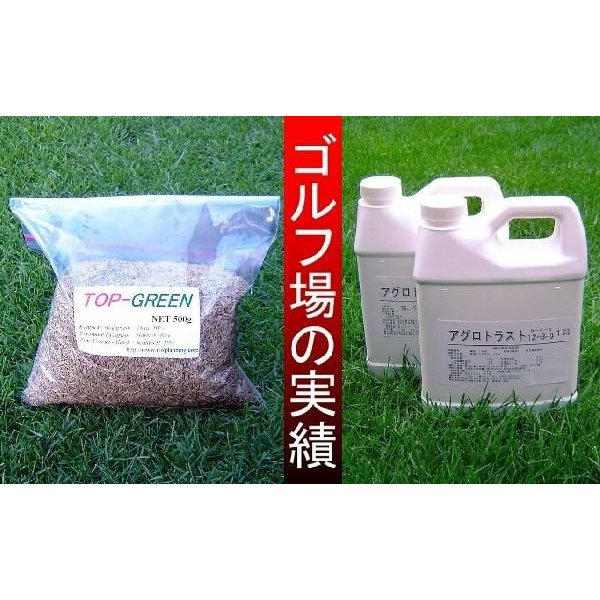 TOP-GREEN芝生種500gと芝生用有機液体肥料アグロトラスト1リットルのセット