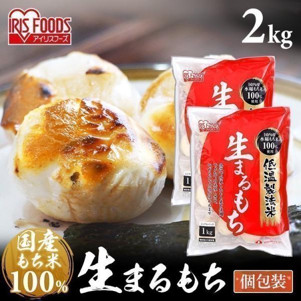 (2個セット)餅 切り餅 正月 切りもち お餅 生きりもち お正月 アイリスオーヤマ 非常食 まとめ買い 低温製法米の生まるもち シングルパック 1kg