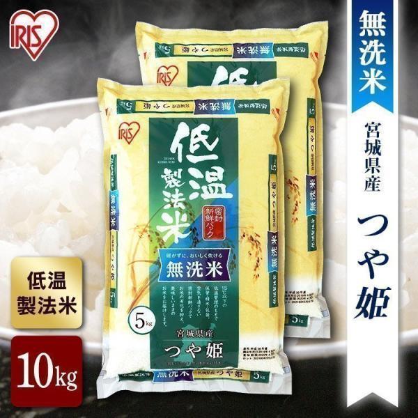 米 10kg 無洗米 送料無料 つや姫 宮城県産  (5kg×2袋) お米 白米 うるち米 低温製法米 アイリスオーヤマ