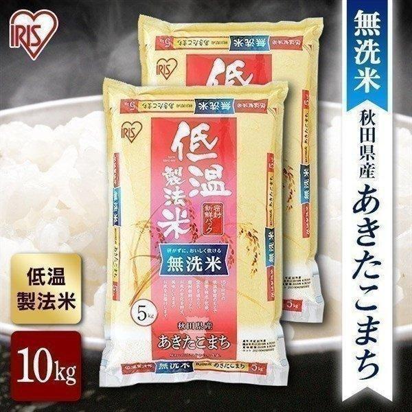 米 10kg 無洗米  あきたこまち 秋田県産  (5kg×2袋) お米 白米 うるち米 低温製法米 アイリスオーヤマ