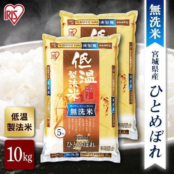 米 10kg 無洗米 送料無料 ひとめぼれ 宮城県産  (5kg×2袋) お米 白米 うるち米 低温製法米 アイリスオーヤマ