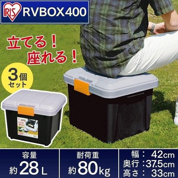 (3個セット)収納ボックス収納ボックスおしゃれフタ付きアイリスオーヤマ車RVBOXRVボックス400容量28L幅42×奥行37.