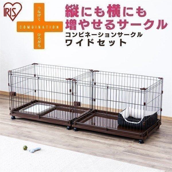 ケージ 犬 ゲージ  アイリスオーヤマ  ペットサークル コンビネーションサークル ワイドセット