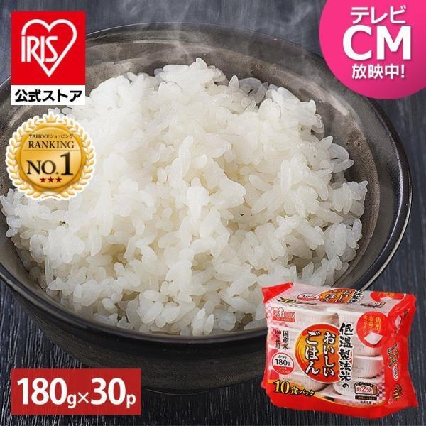 パックご飯 180g 30食 レトルトご飯 安い ごはん アイリスオーヤマ ご飯 レトルトごはん 一人暮らし 保存食 レトルト 低温製法米