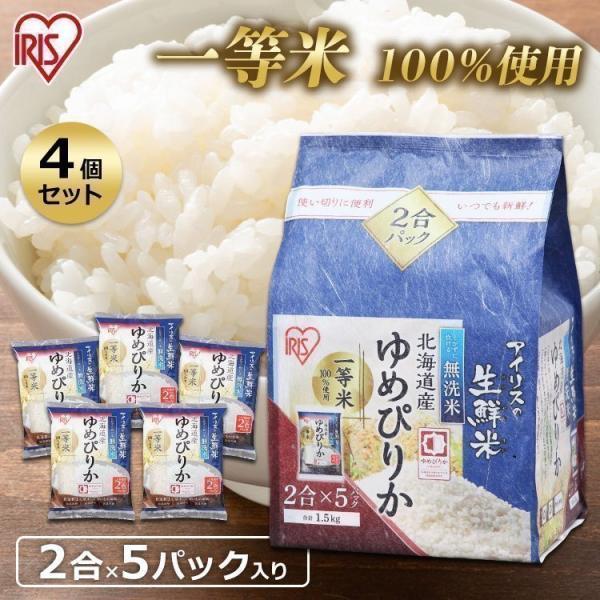 米 1.5kg  4袋セット アイリスオーヤマ お米 ご飯 ごはん 白米 送料無料  無洗米 生鮮米 北海道産ゆめぴりか