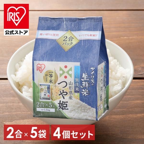 米 1.5kg  4袋セット アイリスオーヤマ お米 ご飯 ごはん 白米 送料無料  無洗米 生鮮米 山形県産つや姫