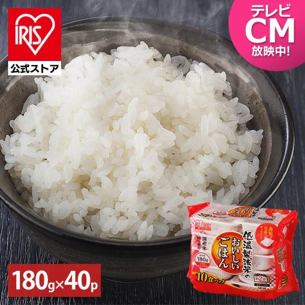 レトルトご飯 パックご飯 ごはん パック ごはんパック レンジ 180g 40食 セット 非常食 保存食 アイリスオーヤマ