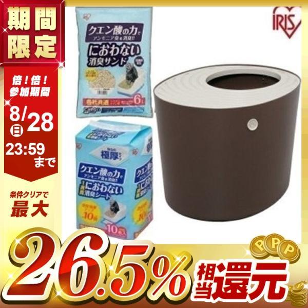 上からシステム猫トイレスターターセット アイリスオーヤマ システムトイレ用 1週間におわない 消臭シート 脱臭シート 猫トイレ ネコトイレ|irisplaza