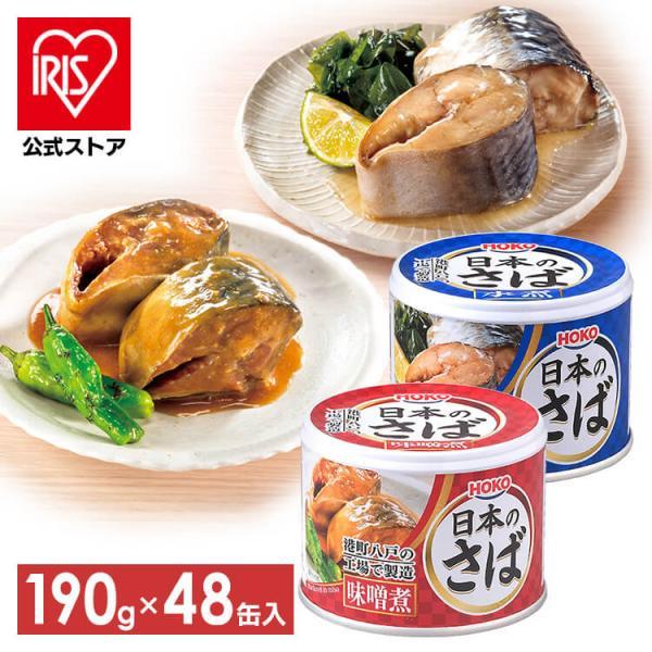 サバ缶 水煮 味噌煮 梅しそ 国産 鯖缶 水煮 さば 缶詰 190g 48個セット 魚 非常食 保存食 魚介 日本のさば