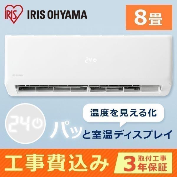 エアコン8畳工事費込アイリスオーヤマ本体新品冷房クーラー暖房室外機省エネルームエアコン2.5kWIHF-2504G・R-2504