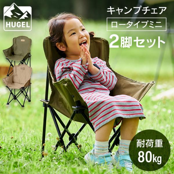 アウトドアチェア 2個セット キャンプ用品 キャンプ コンパクト キャンプチェア 子供用 小さめ  ガーデンチェア コンパクト CCM-LOW アイリスオーヤマ
