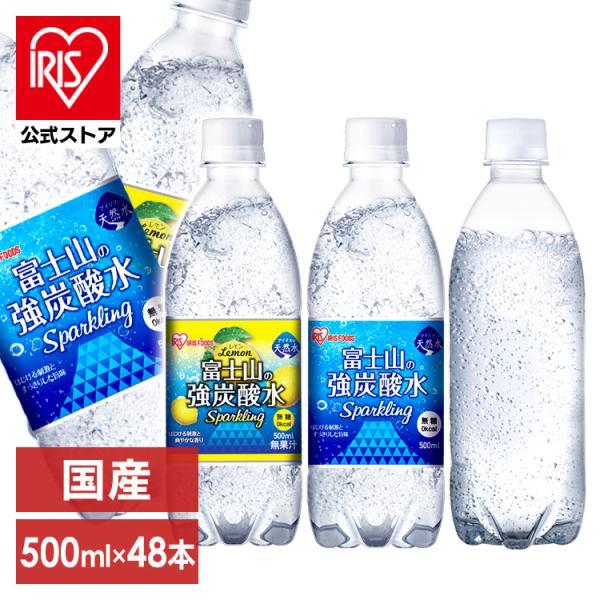 炭酸水500ml48本炭酸強炭酸安い国産富士山強炭酸水アイリスオーヤマ500ml×48本ペットボトル 代引き不可