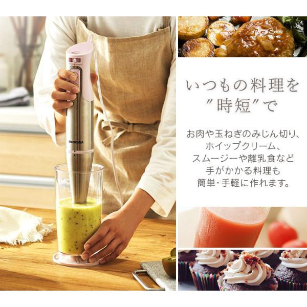 ブレンダー アイリスオーヤマ ハンドミキサー 離乳食 ボトル 泡立て器 電動 ハンドブレンダー HBL-200|irisplaza|02