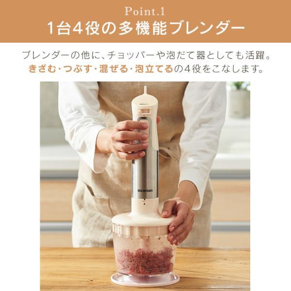 ブレンダー アイリスオーヤマ ハンドミキサー 離乳食 ボトル 泡立て器 電動 ハンドブレンダー HBL-200|irisplaza|04