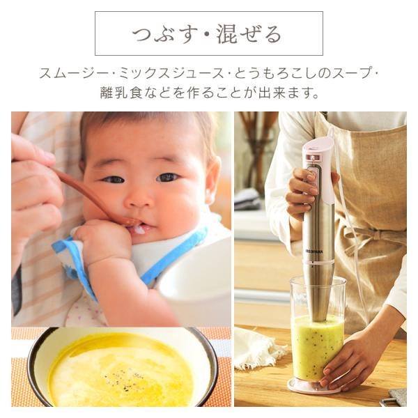 ブレンダー アイリスオーヤマ ハンドミキサー 離乳食 ボトル 泡立て器 電動 ハンドブレンダー HBL-200|irisplaza|07