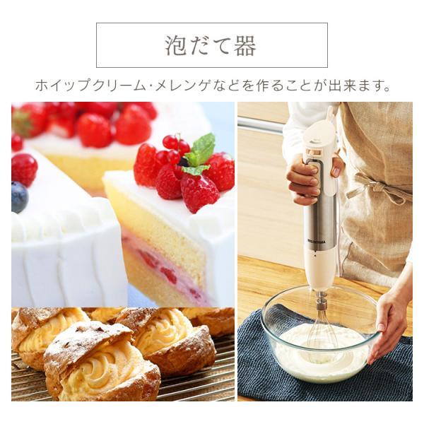 ブレンダー アイリスオーヤマ ハンドミキサー 離乳食 ボトル 泡立て器 電動 ハンドブレンダー HBL-200|irisplaza|08