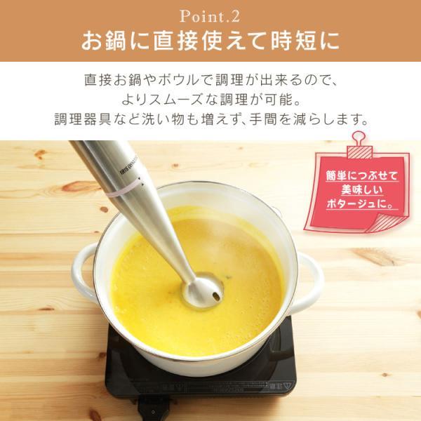 ブレンダー アイリスオーヤマ ハンドミキサー 離乳食 ボトル 泡立て器 電動 ハンドブレンダー HBL-200|irisplaza|10