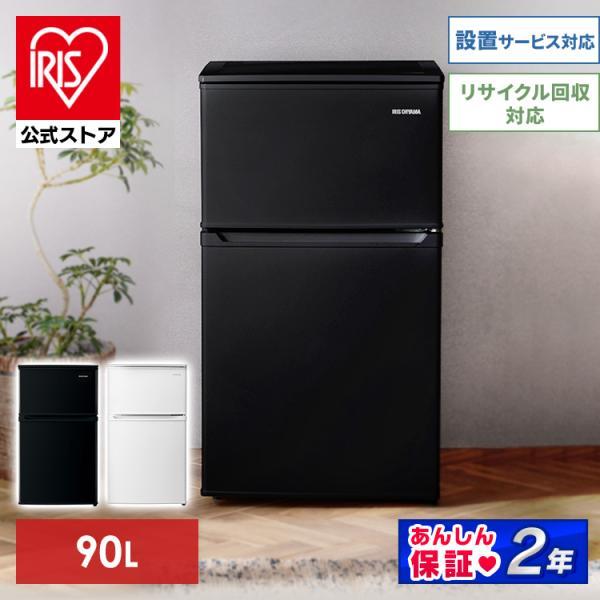 冷蔵庫一人暮らし90L冷凍庫コンパクト冷凍冷蔵庫90LIRSD-9Bアイリスオーヤマ