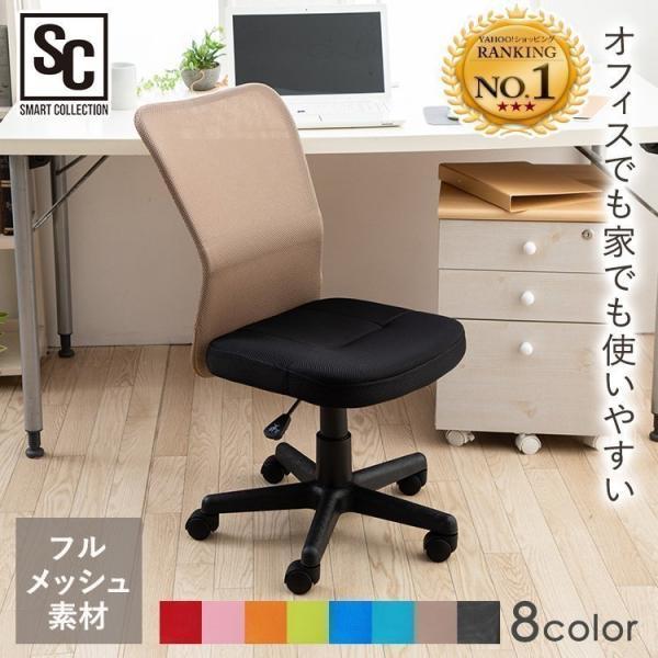 チェア オフィスチェア 椅子 メッシュバック 肘無し  パソコンチェア オフィス 会社 学校|irisplaza