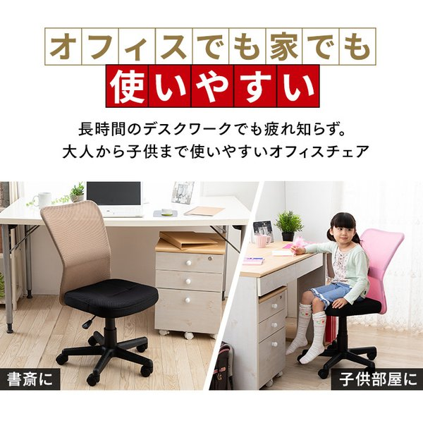 チェア オフィスチェア 椅子 メッシュバック 肘無し  パソコンチェア オフィス 会社 学校|irisplaza|04