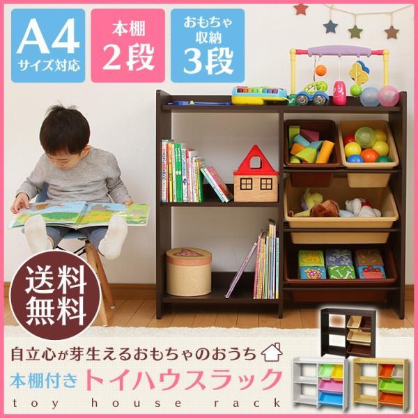 おもちゃ 収納 トイハウスラック 本棚付き おもちゃ箱 おしゃれ ラック 子供 本棚2段 おもちゃ収納3段 (応援セール)|irisplaza