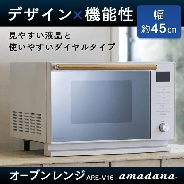 オーブンレンジ フラット式 ARE-V16 アマダナ 安い 電子レンジ シンプル デザイン|irisplaza