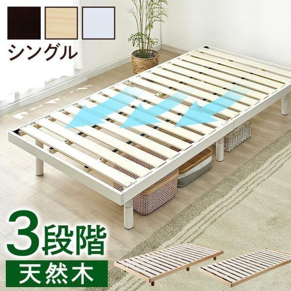 ベッドベッドフレームシングルすのこベッドおしゃれ安い高さ調節収納ベッド下収納すのこDBL-Z001