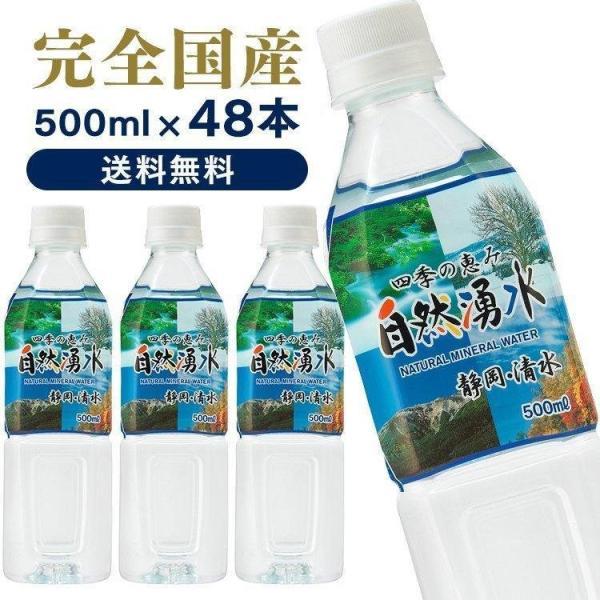 ミネラルウォーターペットボトル500ml48本24本2ケースセット天然水国産軟水四季の恵み自然湧水岐阜・養老 代引き不可