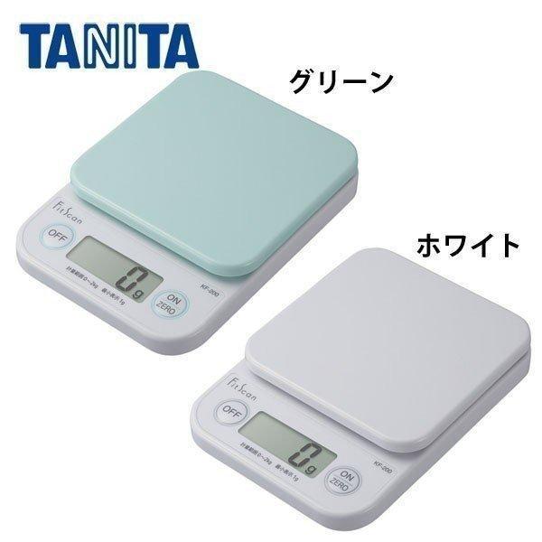 キッチンスケール タニタ  デジタル おしゃれ デジタルクッキングスケール 調理 計量器 KF-200 タニタデジタル irisplaza