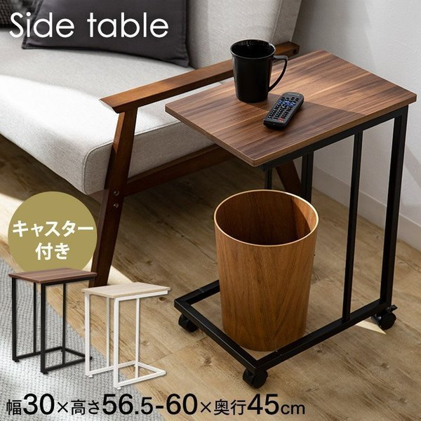 サイドテーブルおしゃれ北欧デスクテーブル木目調ソファーテーブルソファテーブルアイリスオーヤマ