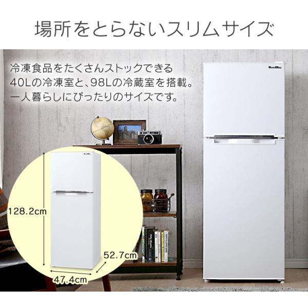 冷蔵庫 2ドア サイズ 家族 一人暮らし 2ドア 冷凍冷蔵庫 家電 138L|irisplaza|02