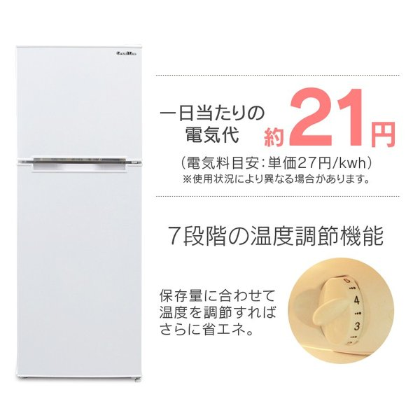 冷蔵庫 2ドア サイズ 家族 一人暮らし 2ドア 冷凍冷蔵庫 家電 138L|irisplaza|11