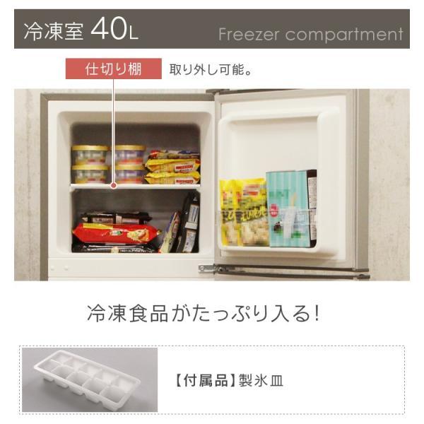 冷蔵庫 2ドア サイズ 家族 一人暮らし 2ドア 冷凍冷蔵庫 家電 138L|irisplaza|06
