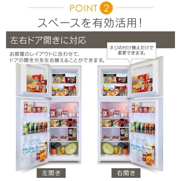 冷蔵庫 2ドア サイズ 家族 一人暮らし 2ドア 冷凍冷蔵庫 家電 138L|irisplaza|07