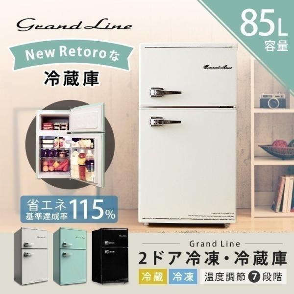 冷蔵庫 冷凍庫 2ドア 85L 家庭用 一人暮らし おしゃれ Grand-Line 2ドアレトロ冷凍/冷蔵庫 85L  (D) 小型 1人暮らし デザイン コンパクト|irisplaza