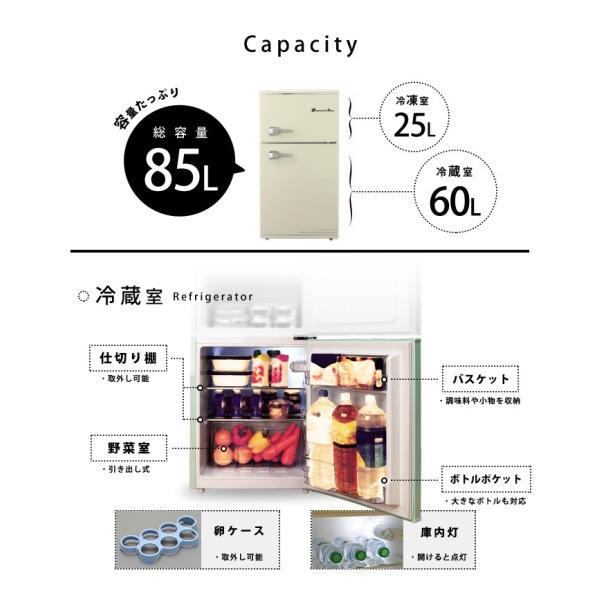 冷蔵庫 冷凍庫 2ドア 85L 家庭用 一人暮らし おしゃれ Grand-Line 2ドアレトロ冷凍/冷蔵庫 85L  (D) 小型 1人暮らし デザイン コンパクト|irisplaza|05