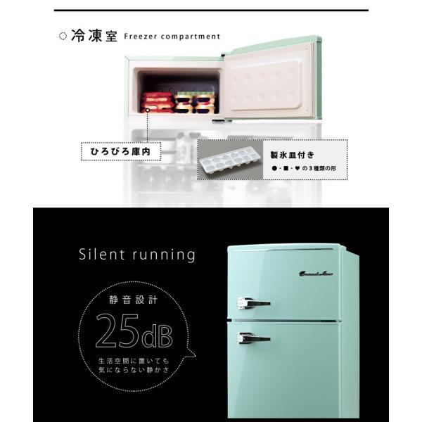 冷蔵庫 冷凍庫 2ドア 85L 家庭用 一人暮らし おしゃれ Grand-Line 2ドアレトロ冷凍/冷蔵庫 85L  (D) 小型 1人暮らし デザイン コンパクト|irisplaza|06