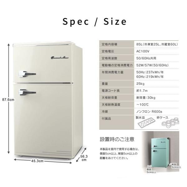 冷蔵庫 冷凍庫 2ドア 85L 家庭用 一人暮らし おしゃれ Grand-Line 2ドアレトロ冷凍/冷蔵庫 85L  (D) 小型 1人暮らし デザイン コンパクト|irisplaza|10